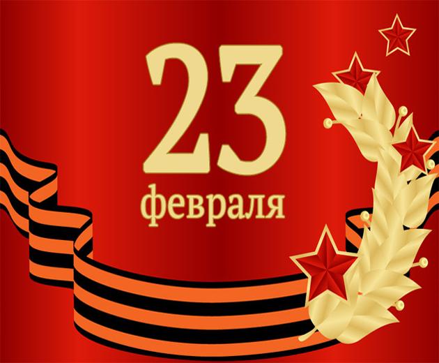 ТТК ЕВРАЗИЯ поздравляет с 23 февраля!