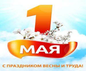 Коллектив ТТК ЕВРАЗИЯ поздравляет всех с 1 Мая