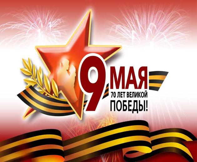 Коллектив ТТК ЕВРАЗИЯ поздравляет всех с 9 Мая