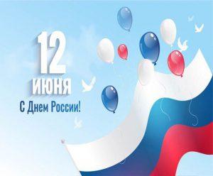 Коллектив ТТК ЕВРАЗИЯ поздравляет всех с 12 Июня