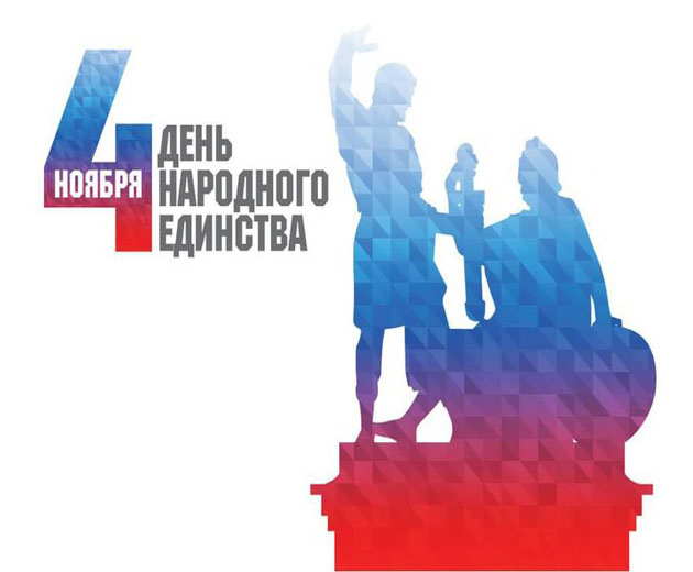 Коллектив ТТК ЕВРАЗИЯ поздравляет всех с 4 Ноября